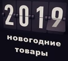 2018 новогодние товары